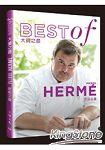 大師之最皮耶艾曼Best of Pierre Herme:精選收錄最具代表性的原創食譜,一步驟一圖解,體驗大師風采收藏您最喜愛的名廚著作