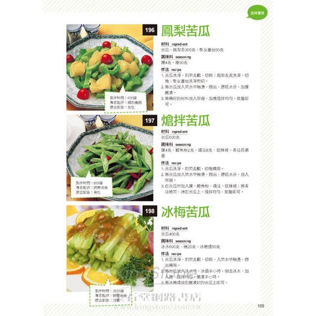 涼拌菜料理一本通:輕食料理超多變化,方便好吃680道