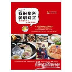 我的祕密韓劇食堂:看韓劇學料理、遊首爾嚐美食