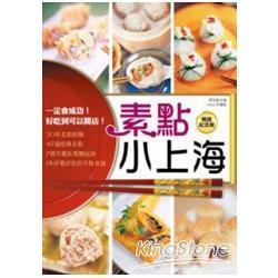 素點小上海(暢銷紀念版):一定會成功!好吃到可以開店!
