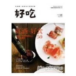 好吃11:紅酒×好食50+:選酒、喝酒到酒食之日常微醺學