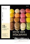 幸福洋菓子:東京甜點主廚的馬卡龍筆記