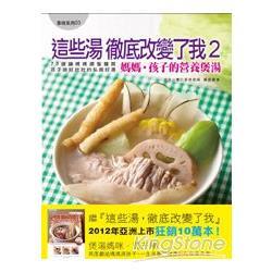 這些湯徹底改變了我(2)媽媽.孩子的營養煲湯