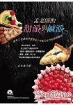 孟老師的甜派與鹹派:清爽又香濃的多變甜派+吃飽又吃巧的開胃鹹派【隨書附贈DVD】