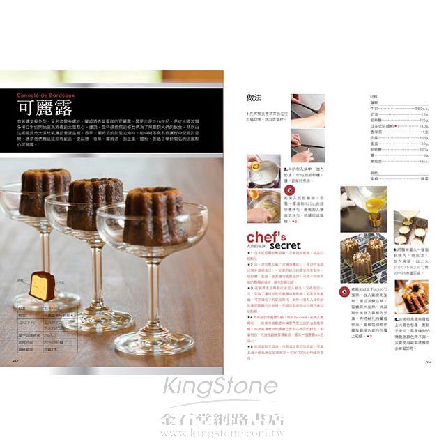 金牌主廚的法式甜點饕客口碑版:得獎甜點珍藏秘方大公開