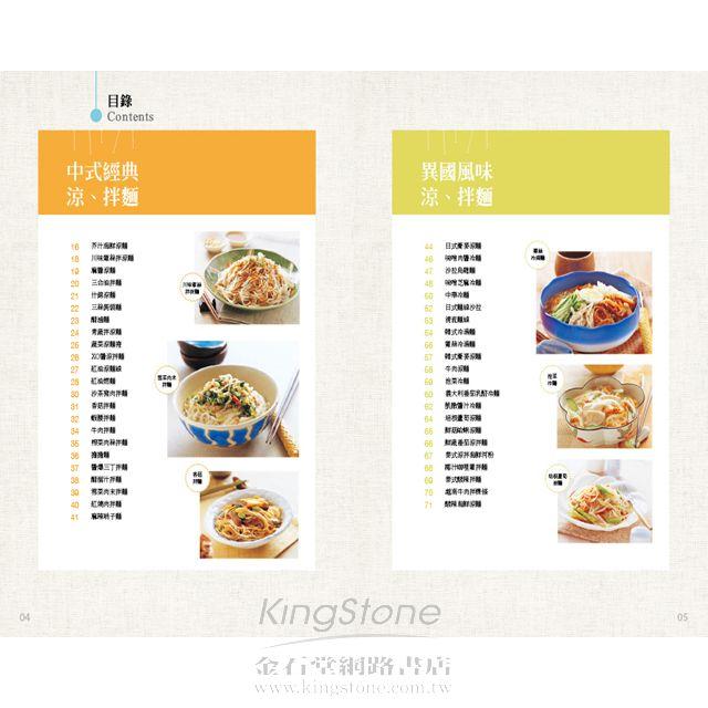 百款好麵:涼、拌、湯、炒,一次學會