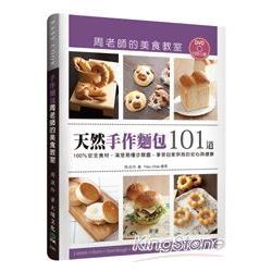 天然手作麵包101道 周老師的美食教室:100%安全食材,清楚易懂步驟圖,享受自家烘焙的安心與健康