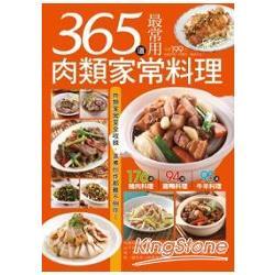 365道最常用肉類家常料理