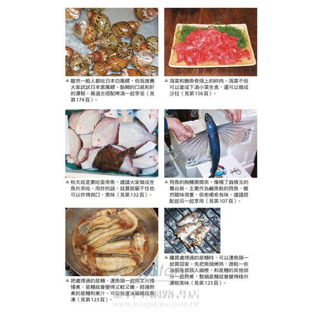 這樣吃魚,最美味!33年經驗的日本築地魚老闆行家品味首度公開