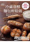 Q彈口感‧極致手感:冷藏發酵麵包輕鬆做