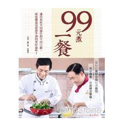 99元煮一餐