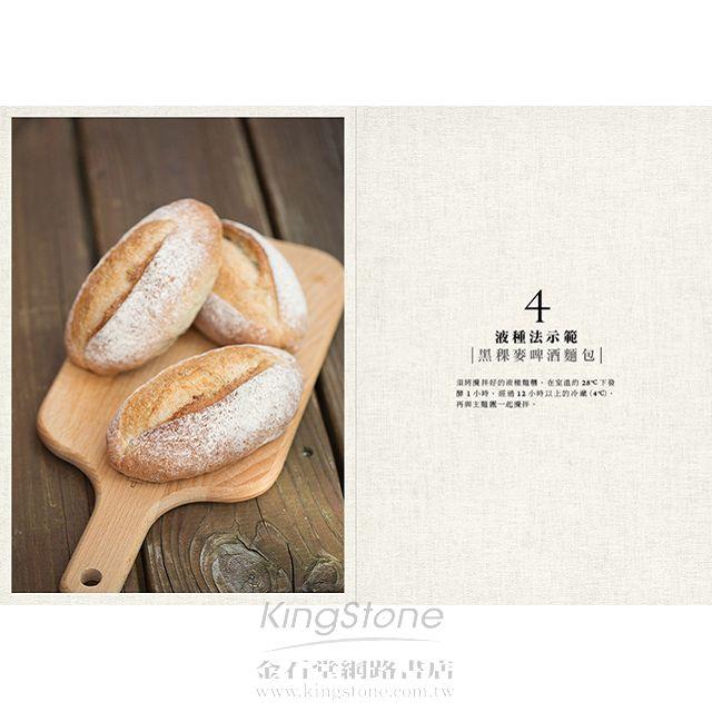 麵包職人的烘焙廚房:50款經典歐法麵包零失敗