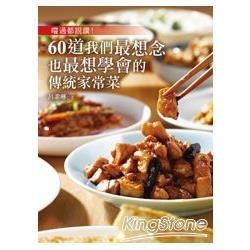 嚐過都說讚!60道我們最想念也最想學會的傳統家常菜