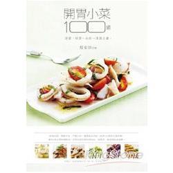 開胃小菜100道-涼菜、拌菜、小炒 清爽上桌
