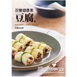 百變健康素豆腐:最營養美味的平民美食[新裝版]