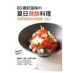 60道好滋味的夏日微酸料理:美肌、排毒、燃脂、抗老化
