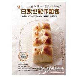 咦,白飯也能作麵包:52款米飯作的土司.餡餅.花捲