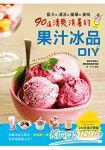 低卡X清涼X簡單X美味:90道清爽消暑的果汁冰品DIY