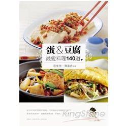蛋&豆腐 最愛料理140道