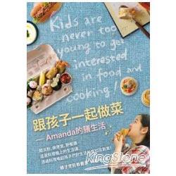 跟孩子一起做菜:Amanda的膳生活