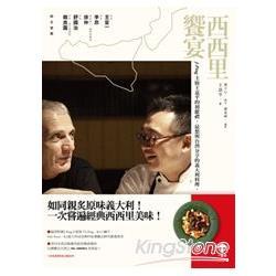 西西里饗宴:J-Ping主廚王嘉平的初獻禮,最想與台灣分享的義大利料理