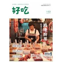 好吃13:路邊廚房:跟著市場職人學做菜