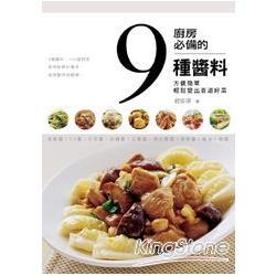 廚房必備的9種醬料