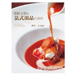 感動主廚的法式湯品代表作