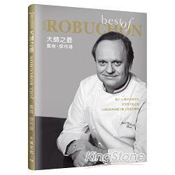 大師之最:喬埃‧侯布雄Best of Joel Robuchon