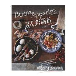 男人野廚房:米拉夢地料理誌