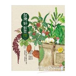 台灣好野菜‧二十四節氣田邊食