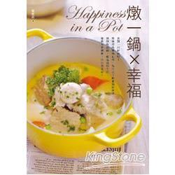 燉一鍋×幸福(新版)