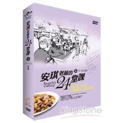 安琪老師的24堂課II(7-12)堂課(書+3片DVD盒裝)