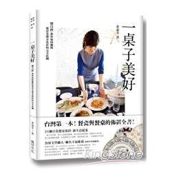 一桌子美好:台灣第一本!餐具控的餐瓷與餐桌布置全書