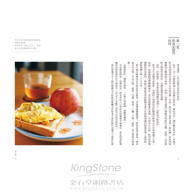 食‧本味:葉怡蘭的飲食追尋錄