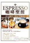 ESPRESSO咖啡聖經