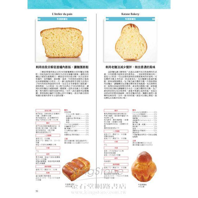 麵包麵團教科書