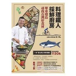 料理鐵人採鮮廚房:單車環島尋找台灣好食材