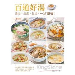 百道好湯:濃湯、清湯、甜湯,一次學會!
