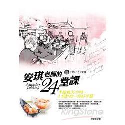 安琪老師的24堂課III(13-18)堂課(隨書贈《跟著安琪老師逛市場》DVD)
