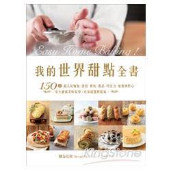 我的世界甜點全書:150道超人氣麵包.蛋糕.餅乾.甜品.巧克力.無蛋奶點心,安全健康美味易學,在家就能輕鬆做