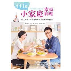 111道小家庭幸福料理:給上班族、新手爸媽與小家庭的美味食譜