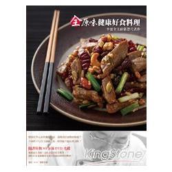 全原味健康好食料理 李德全主廚嚴選代表作 (附DVD)