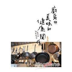 廚房與美味和健康的關係