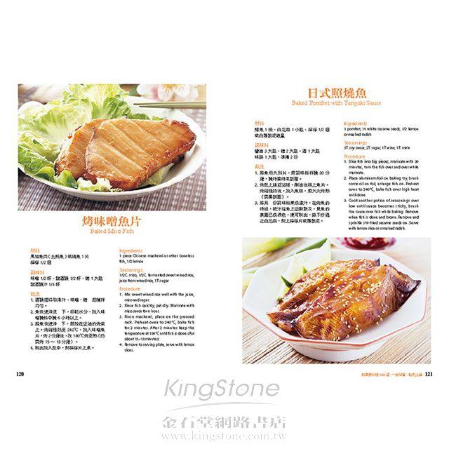 鮮美魚料理100道,一學就會,輕鬆上桌