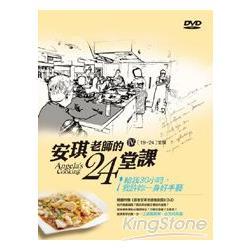 安琪老師的24堂課Ⅳ(19-24堂課)書+3片DVD盒裝