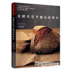 從酵母思考麵包的製作:75個關於製作麵包的為什麼?認識並應用老麵.葡萄乾種.天然酵母種.啤酒花種. 酸種˙檸檬種,以及各式酵母種組合