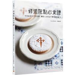 修道院點心食譜:中世紀修女代代相傳,撫慰人心的百年傳奇糕點配方