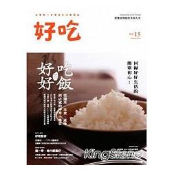 好吃15:好好吃飯 從選米、米食、料理、產地到店家的呷米小學堂