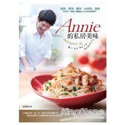 Annie的私房美味